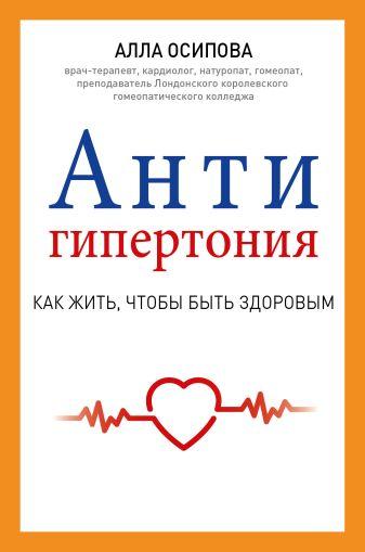 Осипова Алла - Антигипертония обложка книги