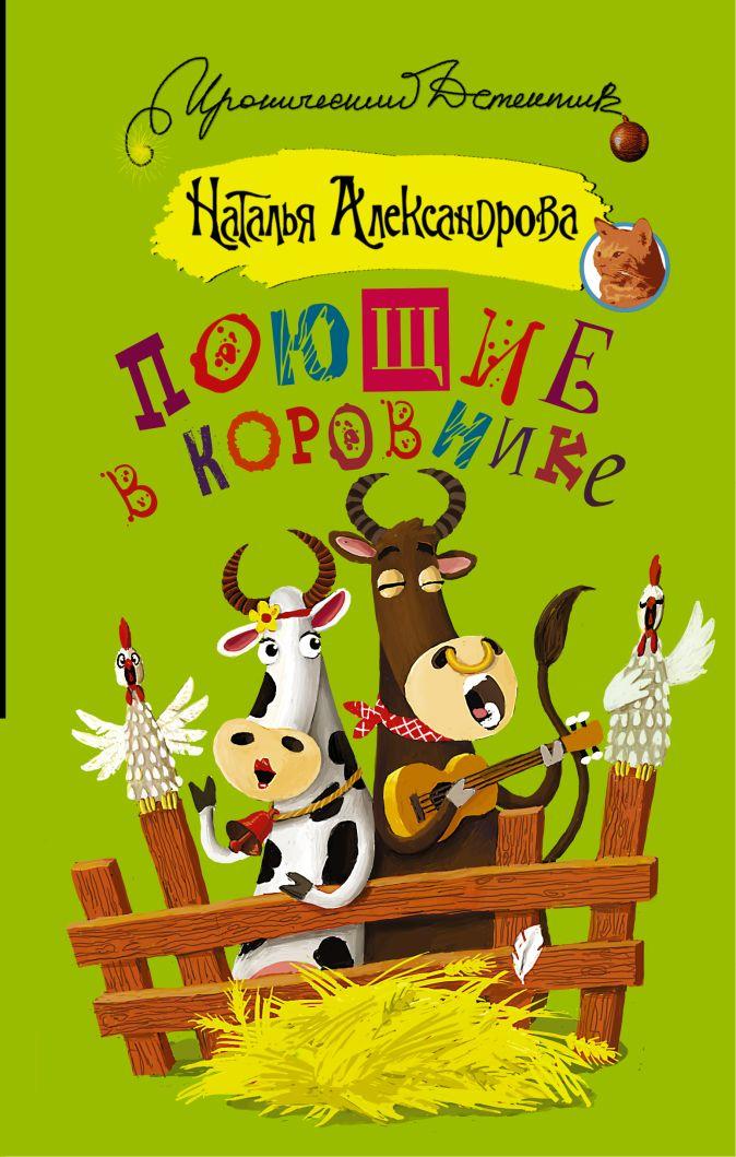 Наталья Александрова - Поющие в коровнике обложка книги