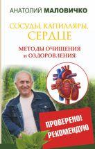 Маловичко А.В. - Сосуды, капилляры, сердце. Методы очищения и оздоровления' обложка книги