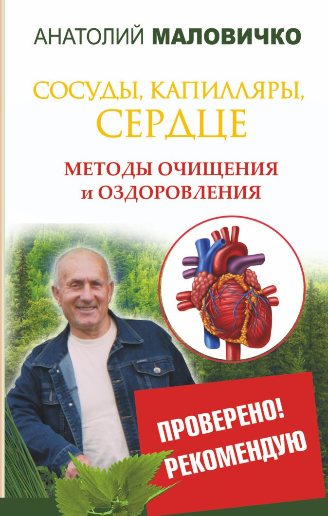 Маловичко А.В. - Сосуды, капилляры, сердце. Методы очищения и оздоровления обложка книги