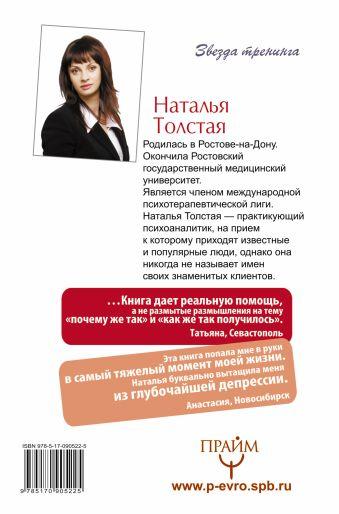 Защитная книга от ссор и предательства. Cтратегия победы настоящей женщины Толстая Наталья