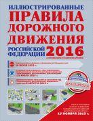 Сосно М.М. - Иллюстрированные правила дорожного движения Российской Федерации 2016 с примерами и комментариями' обложка книги