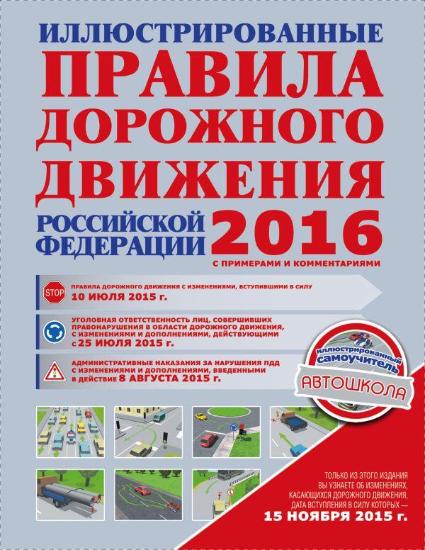 Иллюстрированные правила дорожного движения Российской Федерации 2016 с примерами и комментариями Сосно М.М.