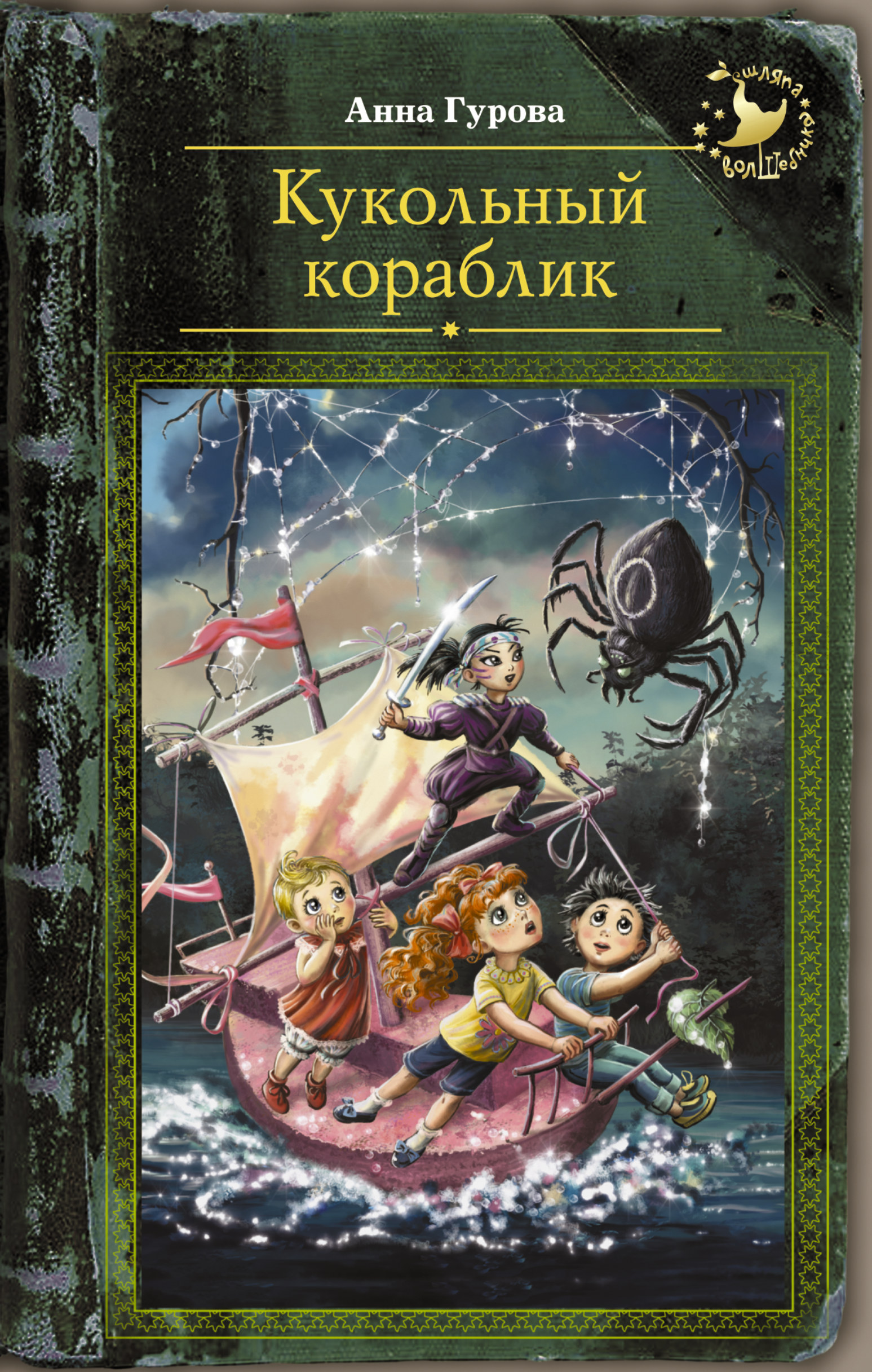 Анна Гурова Кукольный кораблик анна гурова кукольный кораблик