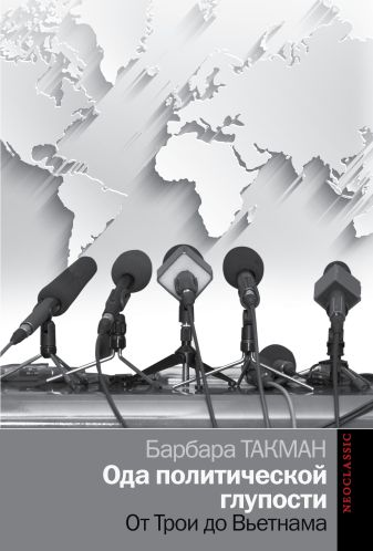 Барбара Такман - Ода политической глупости. От Трои до Вьетнама обложка книги