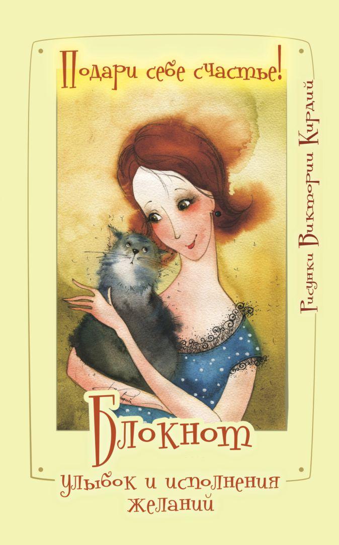 Виктория Кирдий - Подари себе счастье! обложка книги