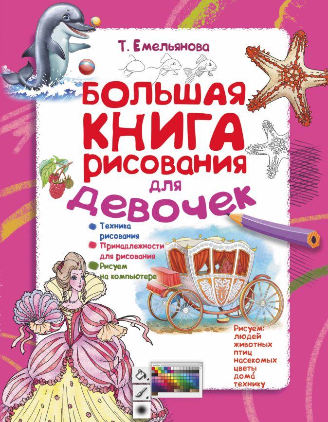 Емельянова Т.А. - Большая книга рисования для девочек обложка книги