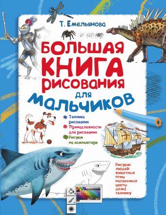 Большая книга рисования для мальчиков Т. Емельянова