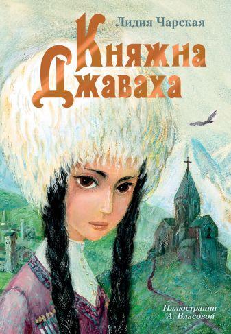 Чарская Л.А. - Княжна Джаваха обложка книги