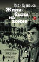 Кузнецов И. - Жили-были на войне' обложка книги