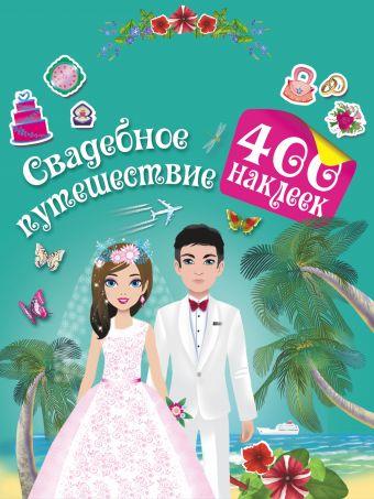 Свадебное путешествие Оковитая Е.В.