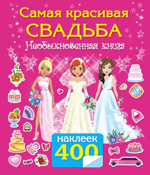 Самая красивая свадьба. Книга-игра с наклейками Оковитая Е.В.