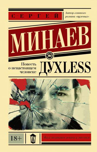Дyxless. Повесть о ненастоящем человеке Минаев С.