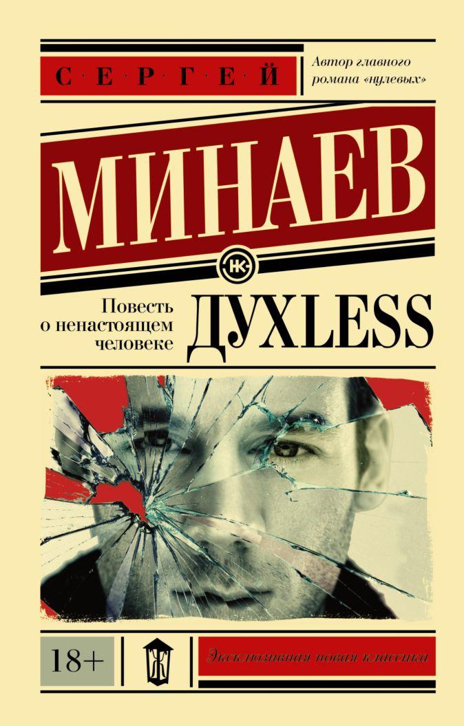 Дyxless. Повесть о ненастоящем человеке Сергей Минаев