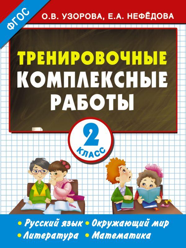 Тренировочные комплексные работы в начальной школе. 2 класс Узорова О.В.