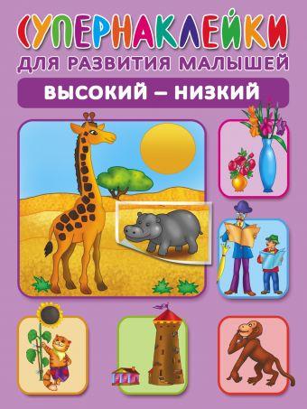 Высокий-низкий Новиковская О.А.