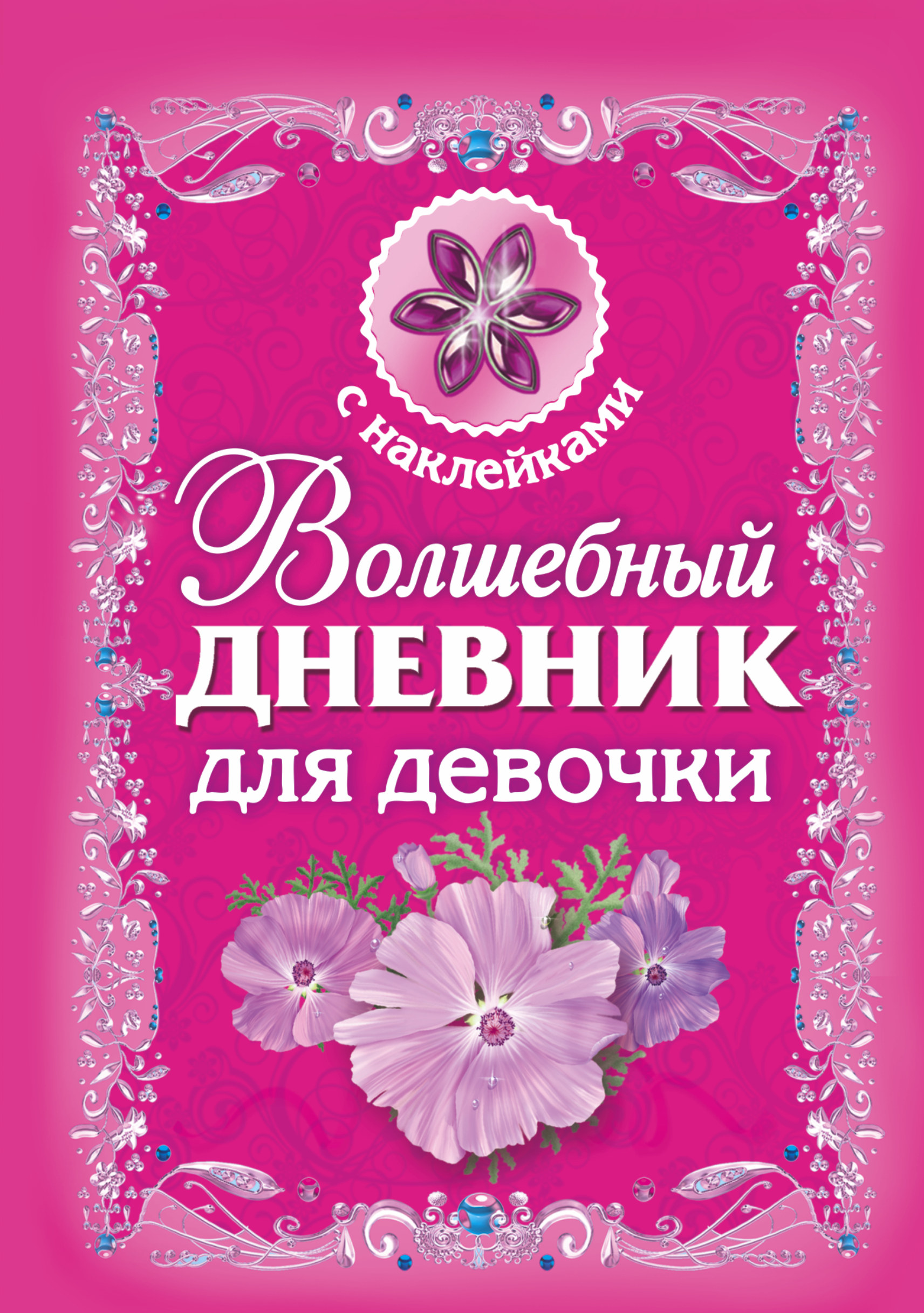 Дмитриева В.Г. Волшебный дневник для девочки волшебный дневник модный стиль 43386