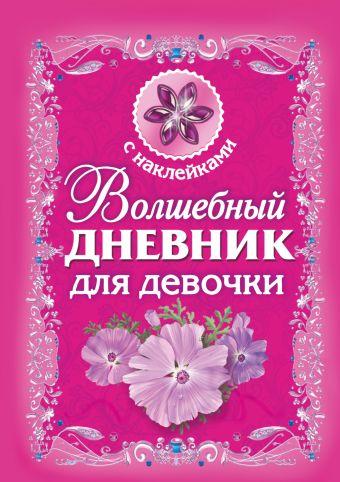 Волшебный дневник для девочки Дмитриева В.Г.