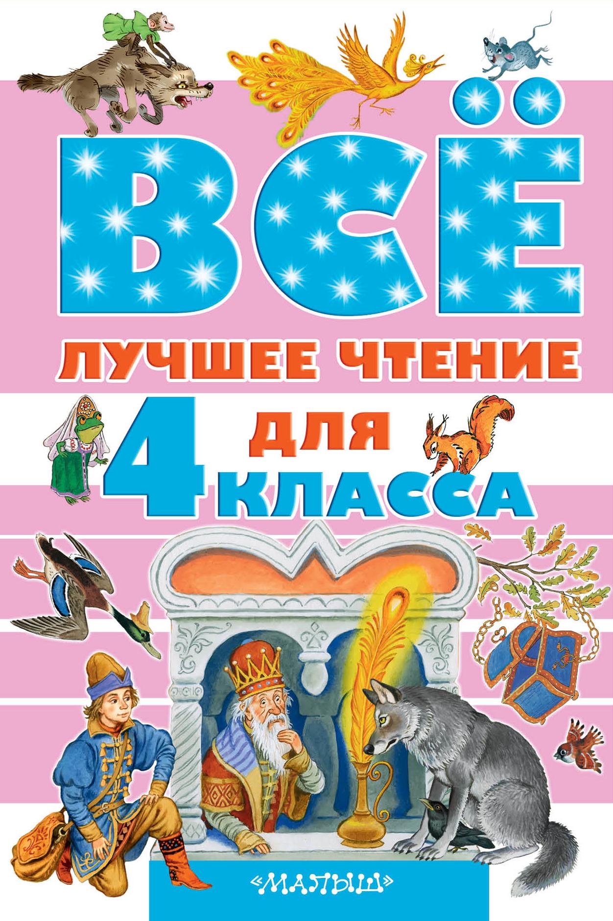 Бажов П.П., Крылов И.А., Маршак С.Я., Зощенко М.М. Всё лучшее чтение для 4 класса