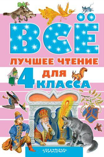 Бажов П.П., Крылов И.А., Маршак С.Я., Зощенко М.М. - Всё лучшее чтение для 4 класса обложка книги