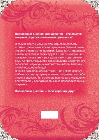 Мой личный дневник. С наклейками Дмитриева В.Г.