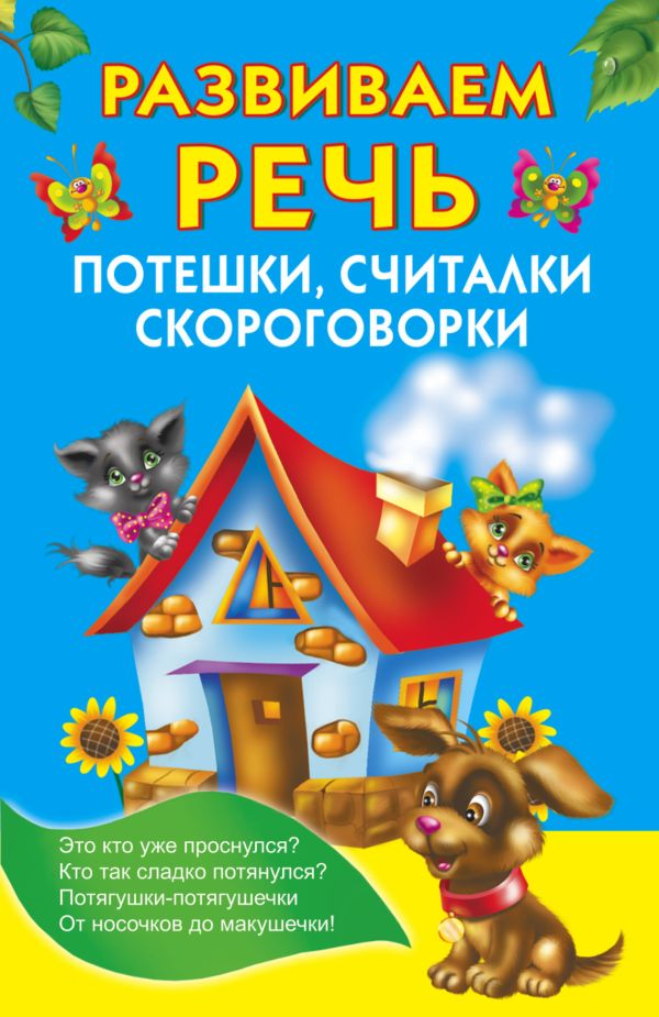 Развиваем речь Виноградова Н., Дмитриева В.Г., Емельянова С.В.