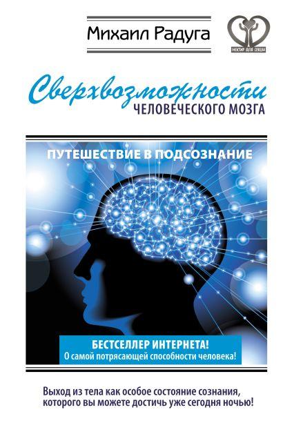 Сверхвозможности человеческого мозга. Путешествие в подсознание - фото 1