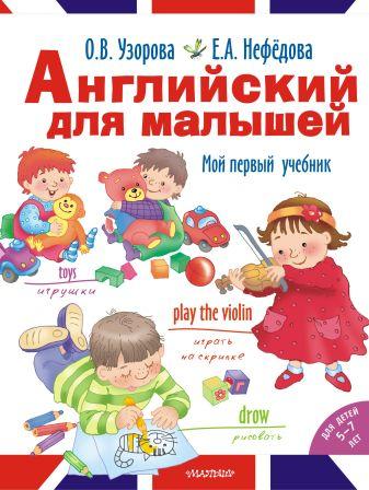О. Узорова, Е. Нефёдова - Английский для малышей обложка книги