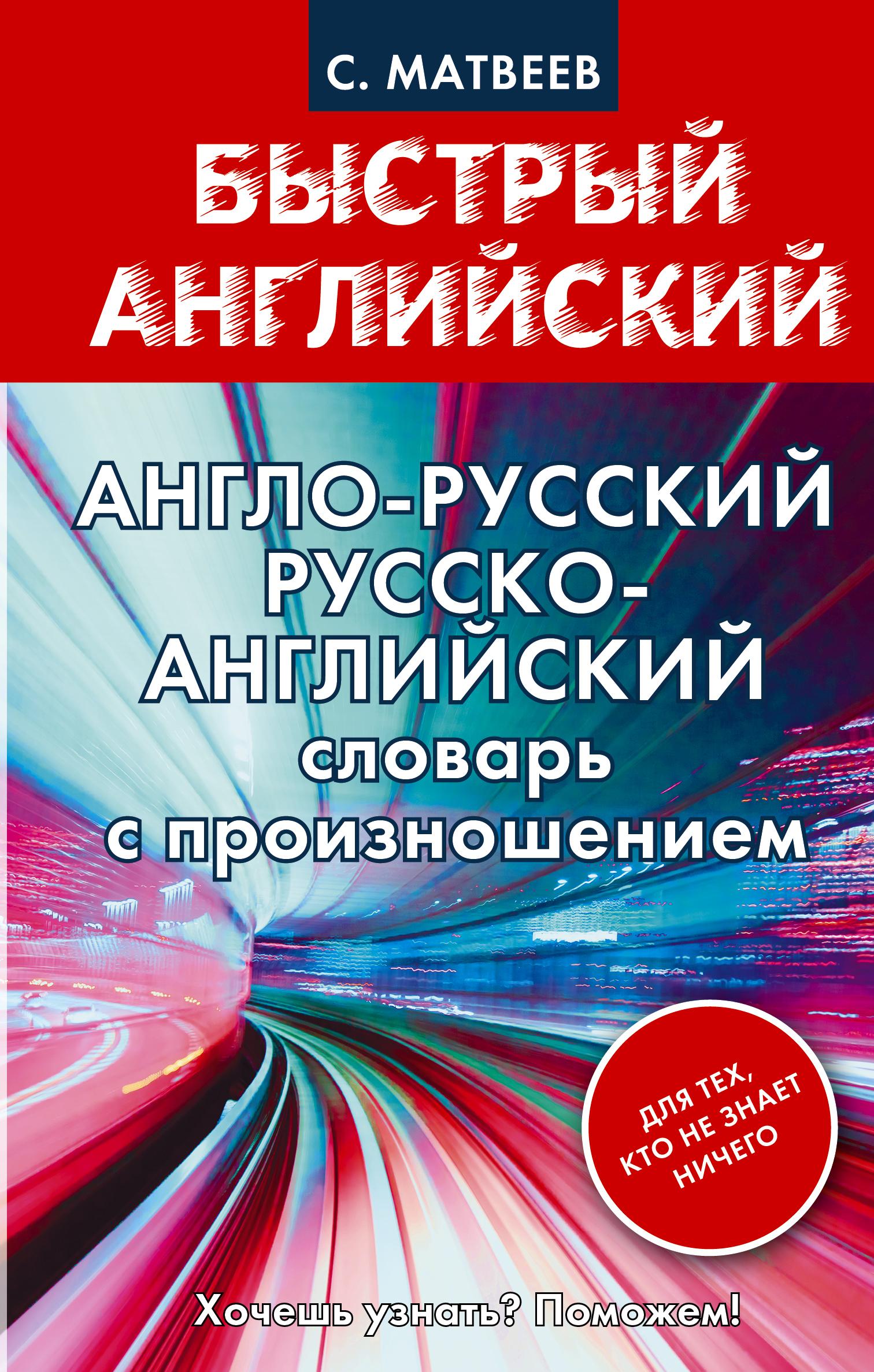 С.А. Матвеев Англо-русский. Русско-английский словарь с произношением для тех, кто не знает ничего цена