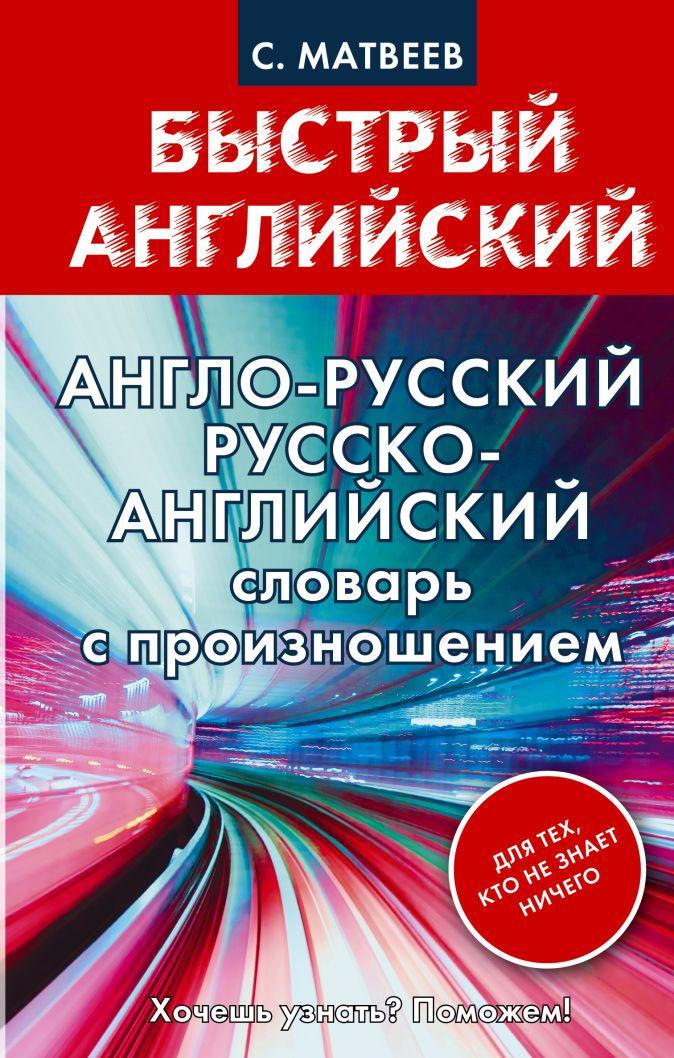 С.А. Матвеев - Англо-русский. Русско-английский словарь с произношением для тех, кто не знает ничего обложка книги