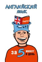 Английский язык за 5 минут в день