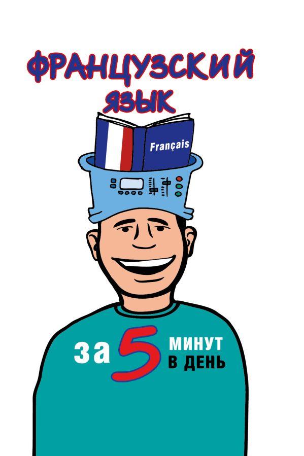Французский язык за 5 минут в день Путилина Н.В.
