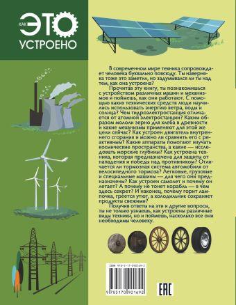 Большая энциклопедия. Техника Мерников А.Г.