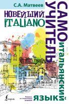 Новейший самоучитель итальянского языка