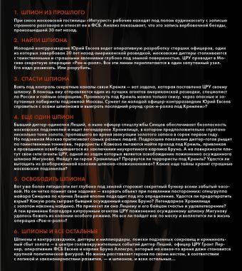 Все шпионские романы (комплект из 6 книг) Корецкий Д.А.