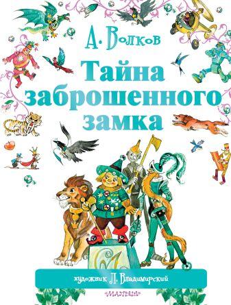 Волков А.М., Владимирский Л.В - Тайна заброшенного замка обложка книги