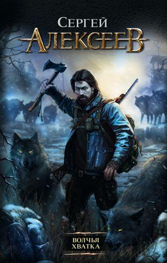 Сергей Алексеев - Волчья хватка обложка книги