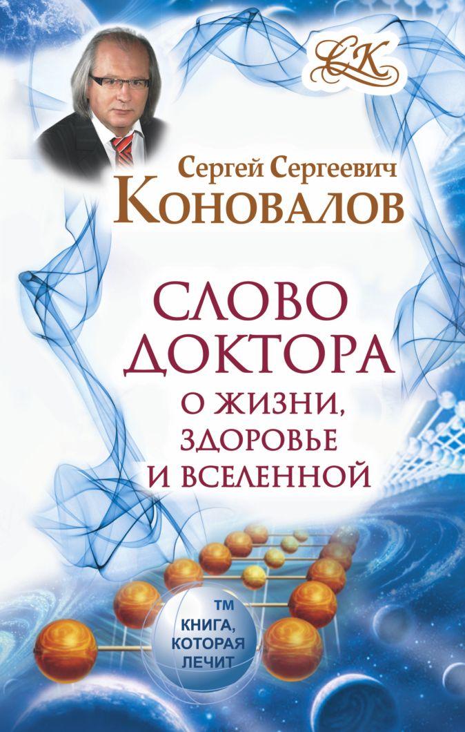 Сергей Сергеевич Коновалов - Слово Доктора. О жизни, здоровье и вселенной обложка книги