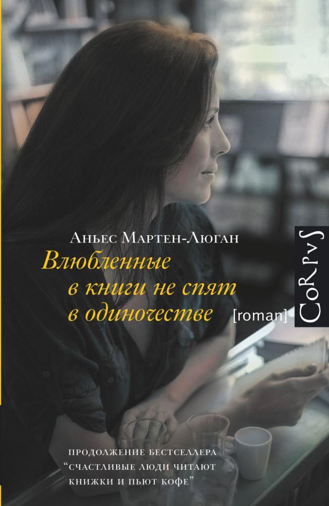 Аньес Мартен-Люган - Влюбленные в книги не спят в одиночестве обложка книги