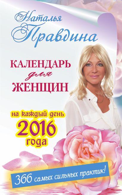 Календарь для женщин на каждый день 2016 года. 366 практик от Мастера. Лунный календарь - фото 1