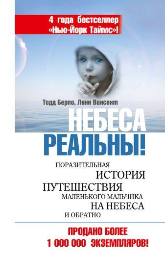 Тодд Берпо - Небеса реальны! Поразительная история путешествия маленького мальчика на небеса и обратно обложка книги