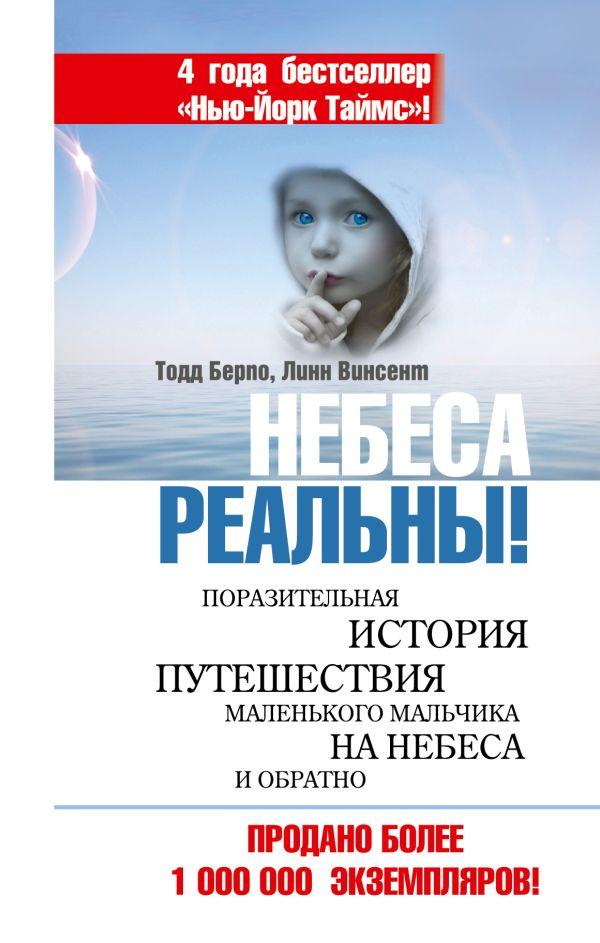 Небеса реальны! Поразительная история путешествия маленького мальчика на небеса и обратно Берпо Тодд