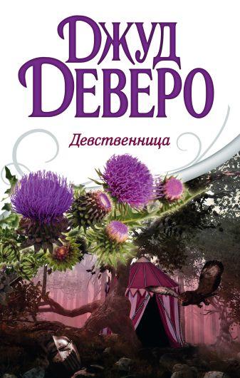 Джуд Деверо - Девственница обложка книги