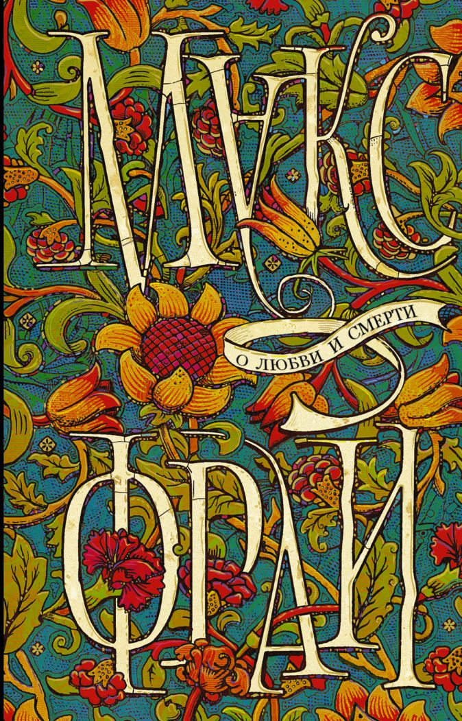 О любви и смерти Макс Фрай