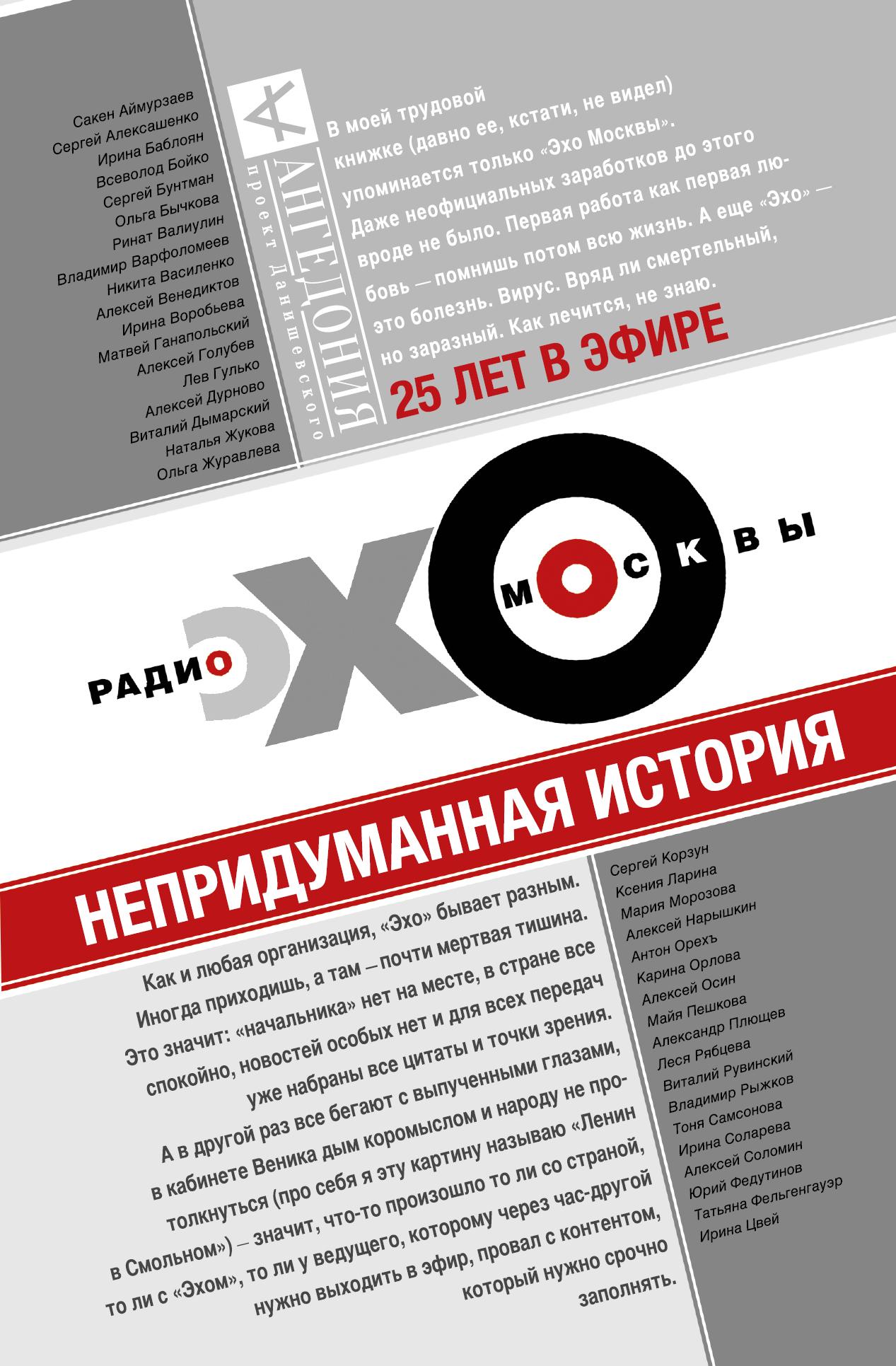Алексей Венедиктов Эхо Москвы. Непридуманная история