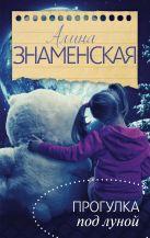 Знаменская А. - Прогулка под луной' обложка книги
