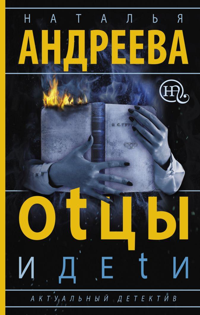 Андреева Н.В - Оtцы и деtи обложка книги