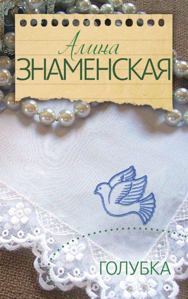 Голубка Знаменская А.