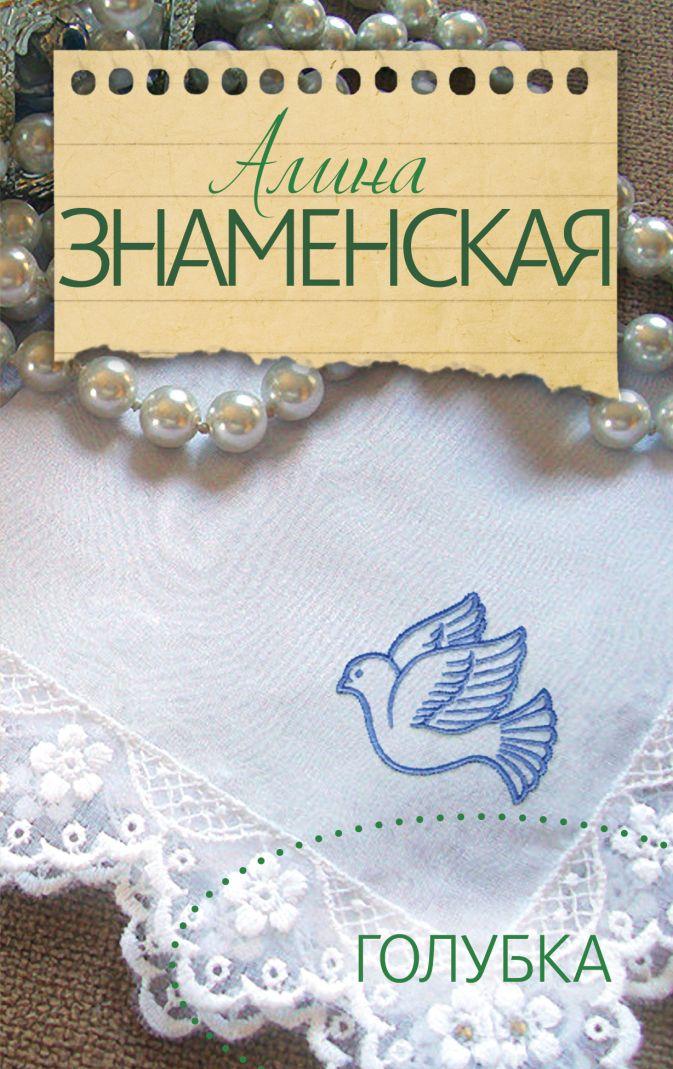 Алина Знаменская - Голубка обложка книги