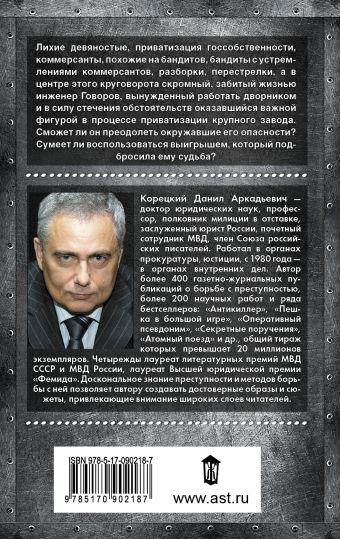 Джекпот для лоха Данил Корецкий